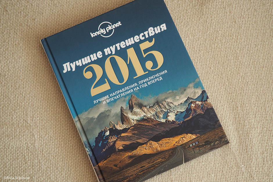 Лучшие путшествия 2015