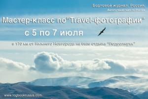 "Мастер-класс ""Travel-фотографии"""