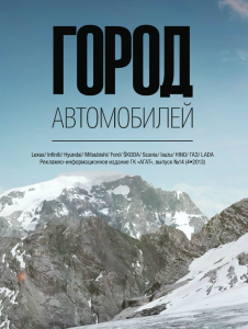 Бортовой журнал Россия, фотограф Влад Баринов