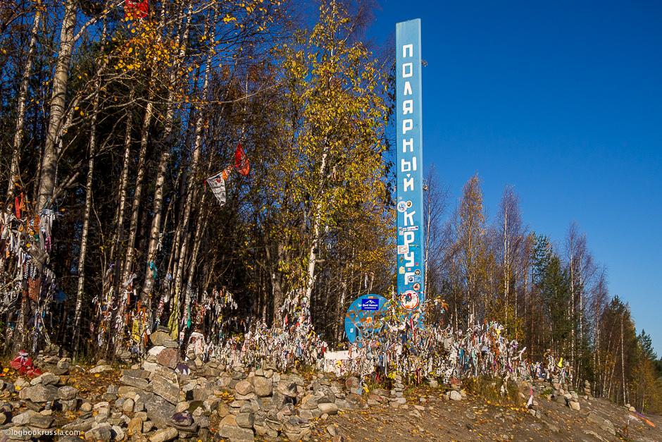Автопутешествие в Мурманск. Полярный круг