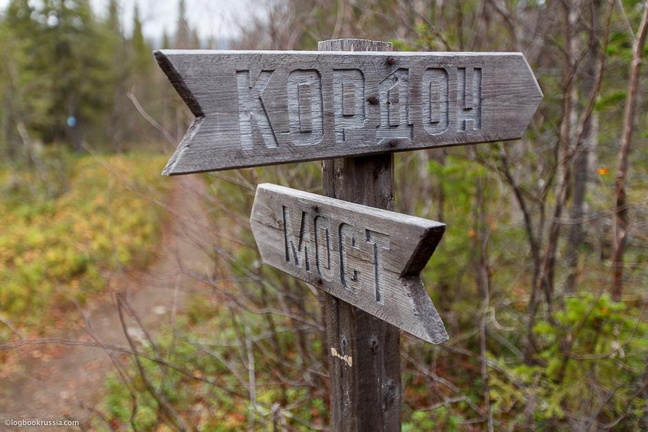 Автопутешествие в Мурманск. Сейдозеро